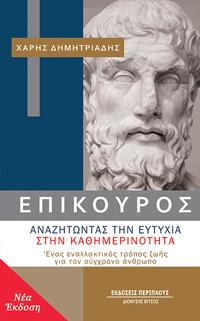 EPIKOUROS-2-PROMO723
