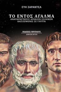 ΑΓΑΛΜΑΤΑ-PROMO3001