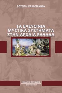 ΕΛΕΥΣΙΝΙΑ-PROMO3001