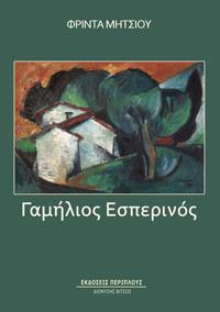 PROMO-ΓΑΜΗΛΙΟΣ-ΕΣΠΕΡΙΝΟΣ-3001