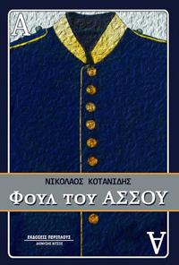 ΕΞΩΦΥΛΛΟ-ΒΙΒΛΙΟΥ