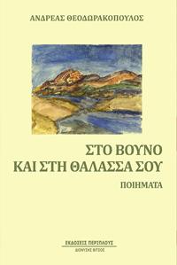ΣΤΟ-ΒΟΥΝΟ-PROMO723